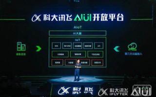 从软到硬,科大讯飞的 AIoT 智联万物战略背后是什么?
