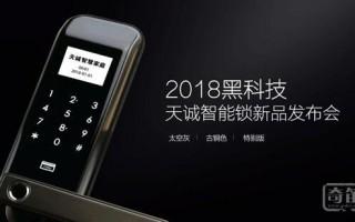 一份迟来的爱:天诚智能锁X-Touch系列V520新产品发布