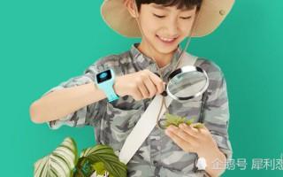 米兔儿童电话手表3亮相 支持4G定位内置语音助手还能识别植物