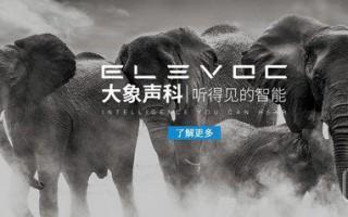 智能语音交互技术公司大象声科获小米高通数千万人民币的Pre-A轮战略投资