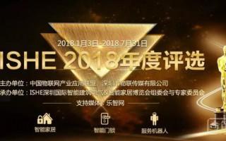 ISHE 2018年度评选结果揭晓