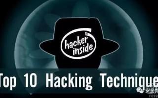 你应该知道的十大常见黑客技术