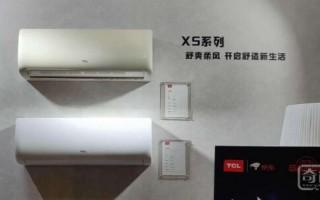 TCL发布三款空调新品 30秒制冷智能调节湿度