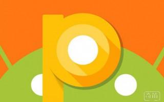 Android 9.0正式版突然发布:国产厂商最快升级是它