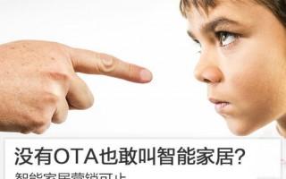 没有OTA也敢叫智能家居?智能家居营销可止
