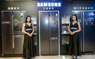 三星展示黑色面板冰箱新品 金属内胆搁架减少温度波动