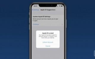 部分用户的Apple ID被锁定 具体原因未确定