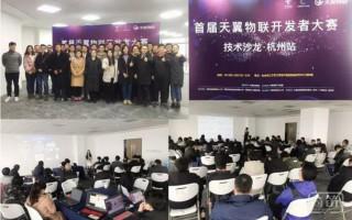 物联网与互联网的时代交接,中国电信与生态伙伴开启物联网发展新思考