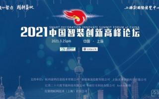 凝心聚力,精耕落地     2021中国智装创新高峰论坛成功举办
