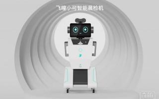 """掌心宝贝:""""飞瞳小可""""智能晨检机器人"""